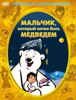 Мальчик, который хотел быть медведем - Drengen der ville gшre det umulige