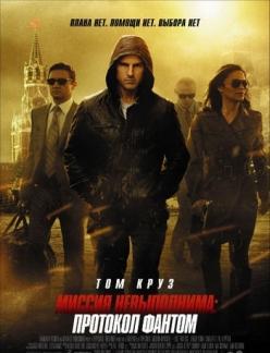 Миссия невыполнима: Протокол Фантом - Mission: Impossible - Ghost Protocol