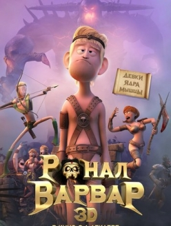 Ронал-варвар - Ronal Barbaren