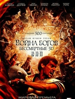 Война Богов: Бессмертные - Immortals