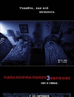 Паранормальное явление 3 - Paranormal Activity 3