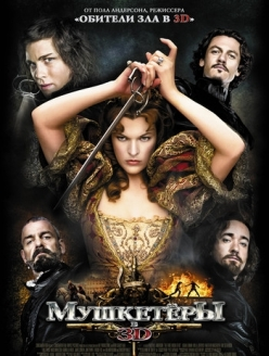Мушкетеры - The Three Musketeers