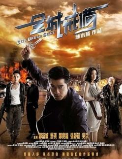 Город в осаде - Chun sing gai bei