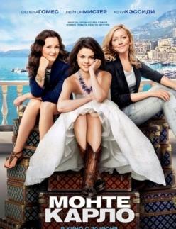 Монте-Карло - Monte Carlo