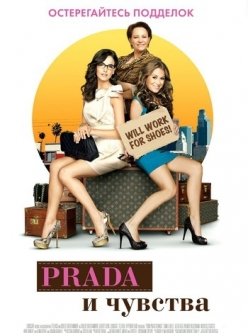 Prada и чувства - From Prada to Nada