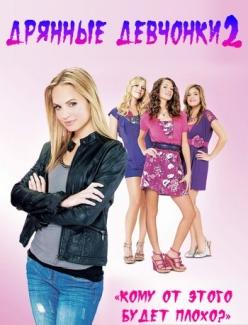 Дрянные девчонки 2 - Mean Girls 2