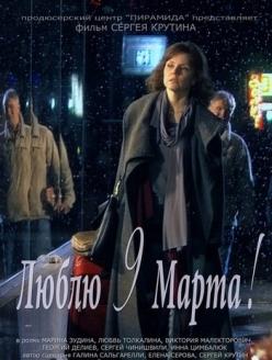 Люблю 9 Марта!