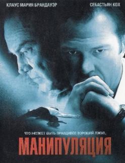 Манипуляция - Manipulation