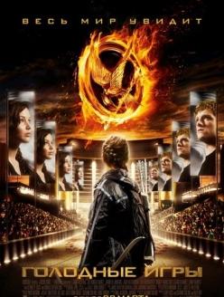 Голодные игры - The Hunger Games