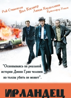 �������� - Kill the Irishman