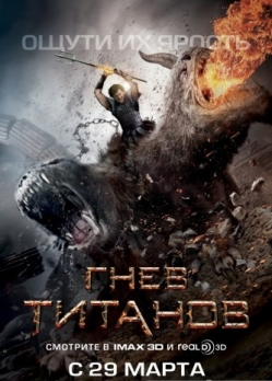 Гнев Титанов - Wrath of the Titans