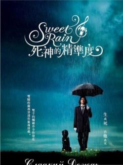 Прекрасный дождь - Suwîto rein: Shinigami no seido