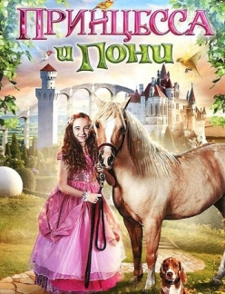 Принцесса и пони - Princess and the Pony