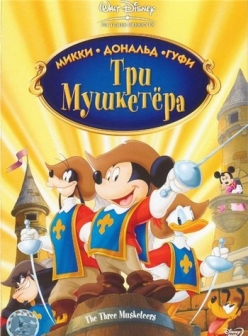 Три мушкетера. Микки, Дональд, Гуфи - Mickey, Donald, Goofy: The Three Musketeers