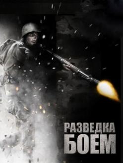 Разведка боем - Battle Force