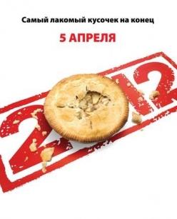 Американский пирог: Все в сборе - American Reunion