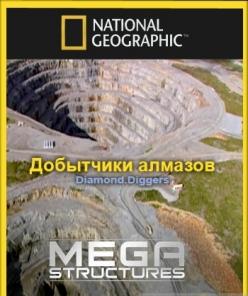 Суперсооружения: Добытчики алмазов - Megastructures: Diamond Diggers