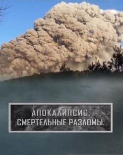 Апокалипсис. Смертельные разломы