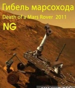 Гибель марсохода - Death of a Mars Rover