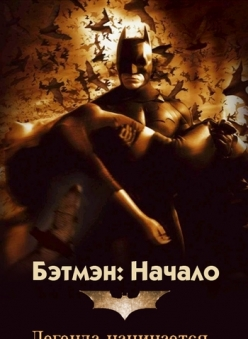 Бэтмэн: Начало - Batman Begins