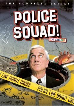 Полицейский отряд - Police Squad!