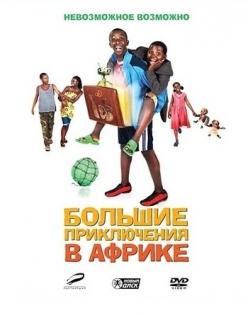 Большие приключения в Африке - Africa United