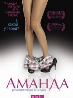Аманда - Amanda