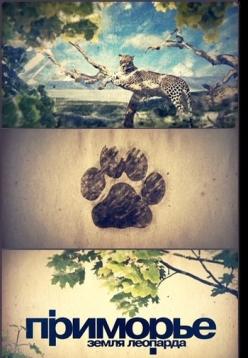 Приморье. Земля леопарда.