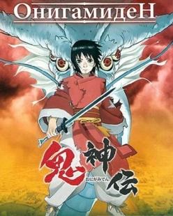 Онигамиден - Onigamiden
