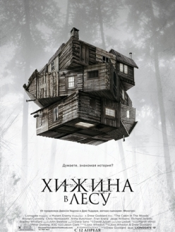Хижина в лесу - The Cabin in the Woods