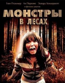 Монстры в лесах - Monsters in the Woods