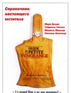 ���������� ���������� �������� - Guide de la petite vengeance