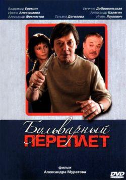 Бульварный переплет - Bulvarnyy pereplyot