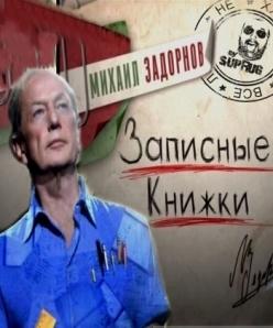 Михаил Задорнов - Записные книжки.