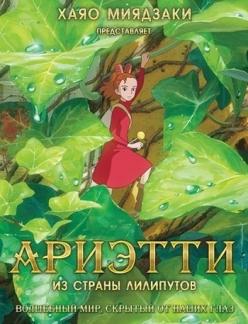 Ариэтти из страны лилипутов - Kari-gurashi no Arietti
