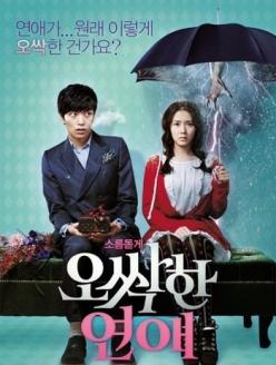 Жуткая любовь - O-ssak-han Yeon-ae