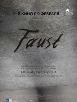 Фауст - Faust