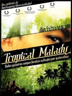 Тропическая болезнь - Sud pralad