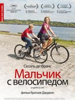 Мальчик с велосипедом - Le Gamin au vйlo