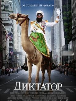 Диктатор - The Dictator