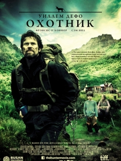 Охотник - The Hunter