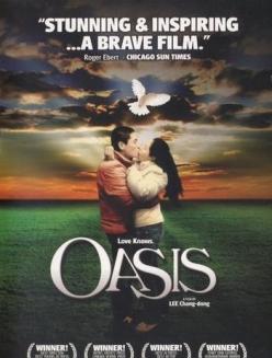 Оазис - Oasis