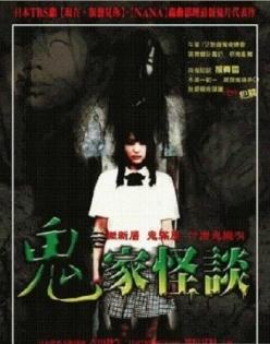 Страшные истории: Проклятый дом - Kaidan Shin Mimibukuro: Yыrei manshon