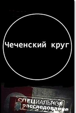 Чеченский круг