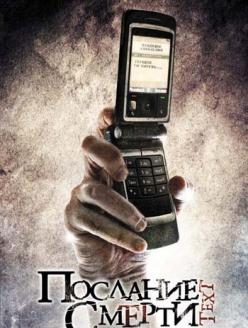 Послание смерти - Text