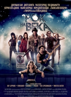 ��� �� ���� - Rock of Ages