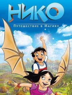 ����: ����������� � ������ - Niko: Journey to Magika