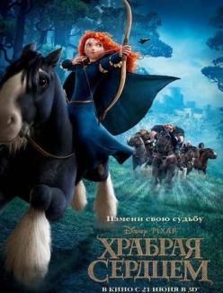 Храбрая сердцем - Brave