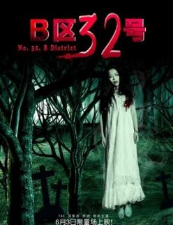Паранормальное явление: Ночь в Пекине - B Qu 32 Hao
