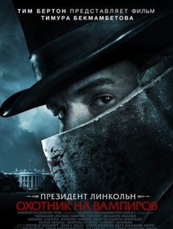 Президент Линкольн: Охотник на вампиров - Abraham Lincoln: Vampire Hunter